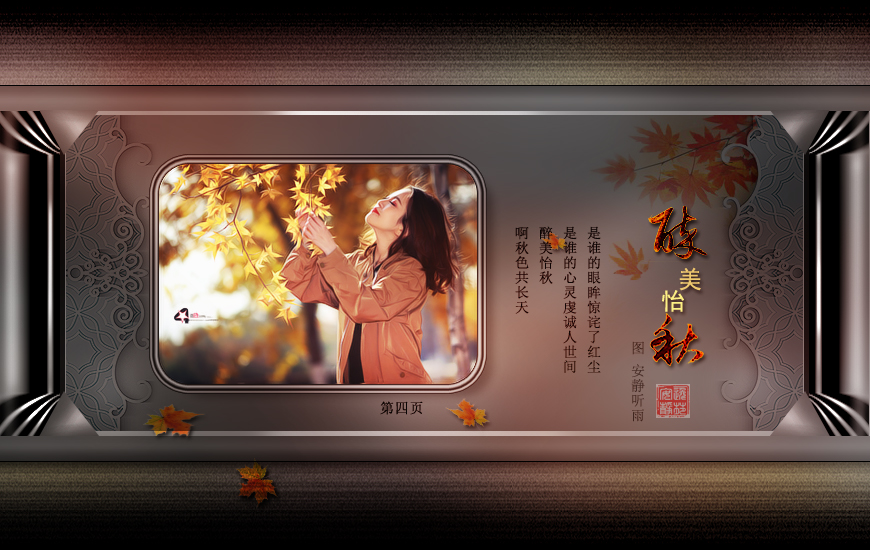 【听雨音画】醉美怡秋 图文设计(原创版),预览图4