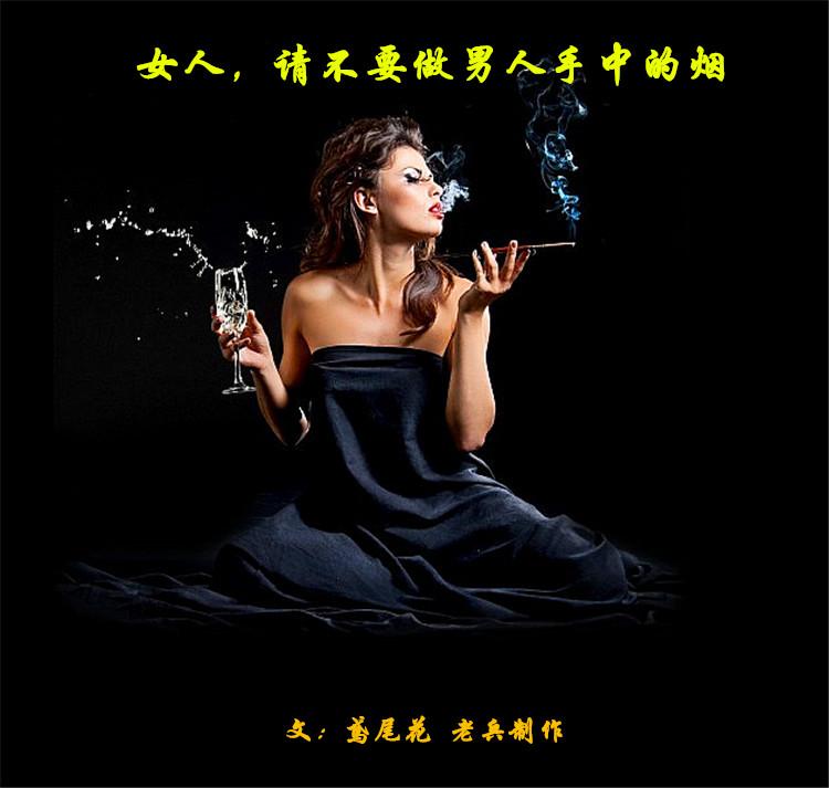 (音乐美文)女人,请不要做男人手中的烟  音画创作 110808wfcc9v97bsv6cpf6