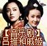 【音乐剧集】吕雉和戚姬——配音:千寻,珠穆朗玛,阳光痕迹