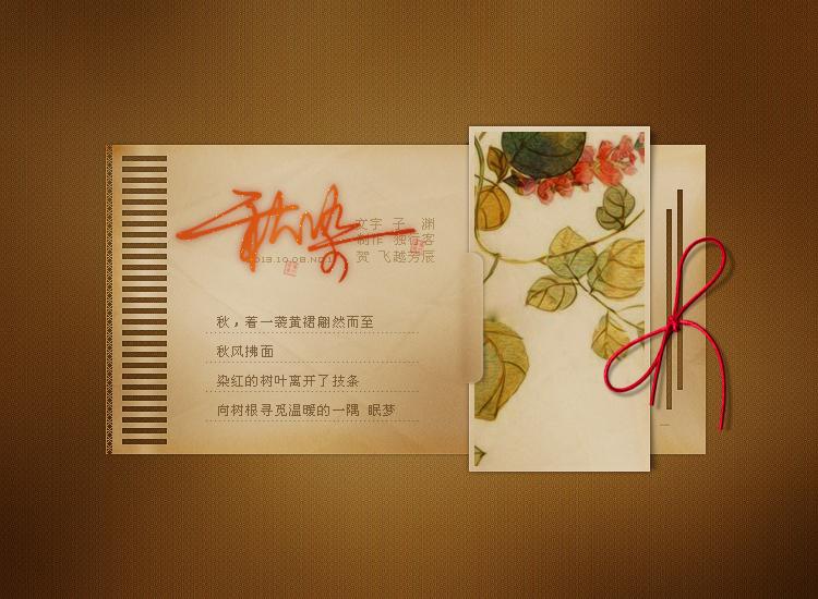 【独行客图文】秋染 图文设计(原创版),预览图1