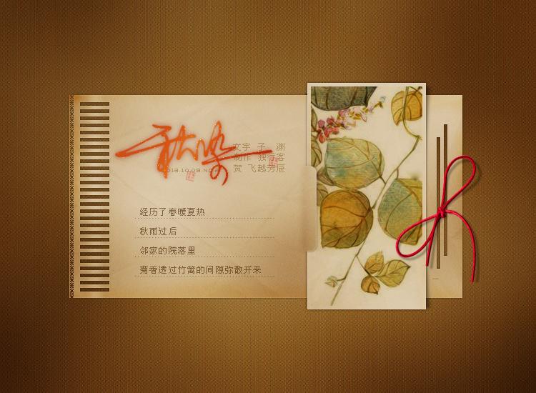 【独行客图文】秋染 图文设计(原创版),预览图2
