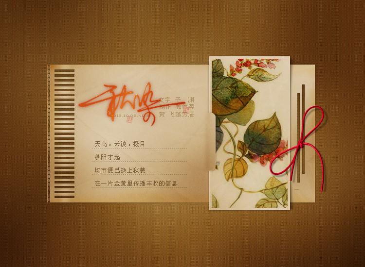 【独行客图文】秋染 图文设计(原创版),预览图3